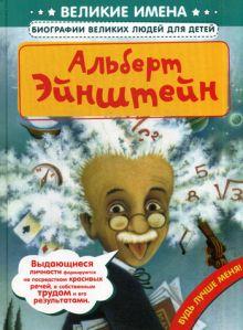 Ли С.Я. - Альберт Эйнштейн (Великие имена. Биографии великих людей для детей) обложка книги