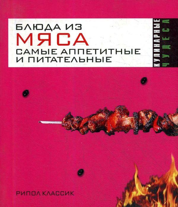 Блюда из мяса. Самые аппетитные и питательные Константинова И.
