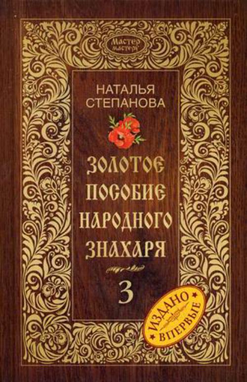 Золотое пособие народного знахаря. Кн. 3 Степанова Н.И.