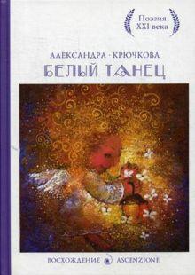 Крючкова А. - Белый танец. Стихотворения обложка книги