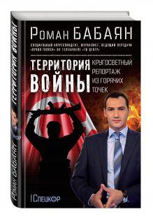 Бабаян Р.Г. - Территория войны. Кругосветный репортаж из горячих точек обложка книги
