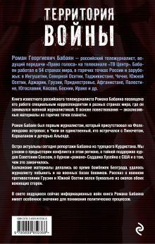 Обложка сзади Территория войны. Кругосветный репортаж из горячих точек Роман Бабаян