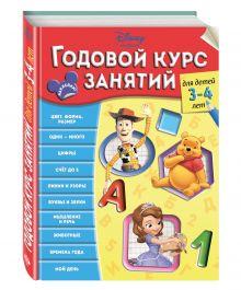 - Годовой курс занятий: для детей 3-4 лет обложка книги