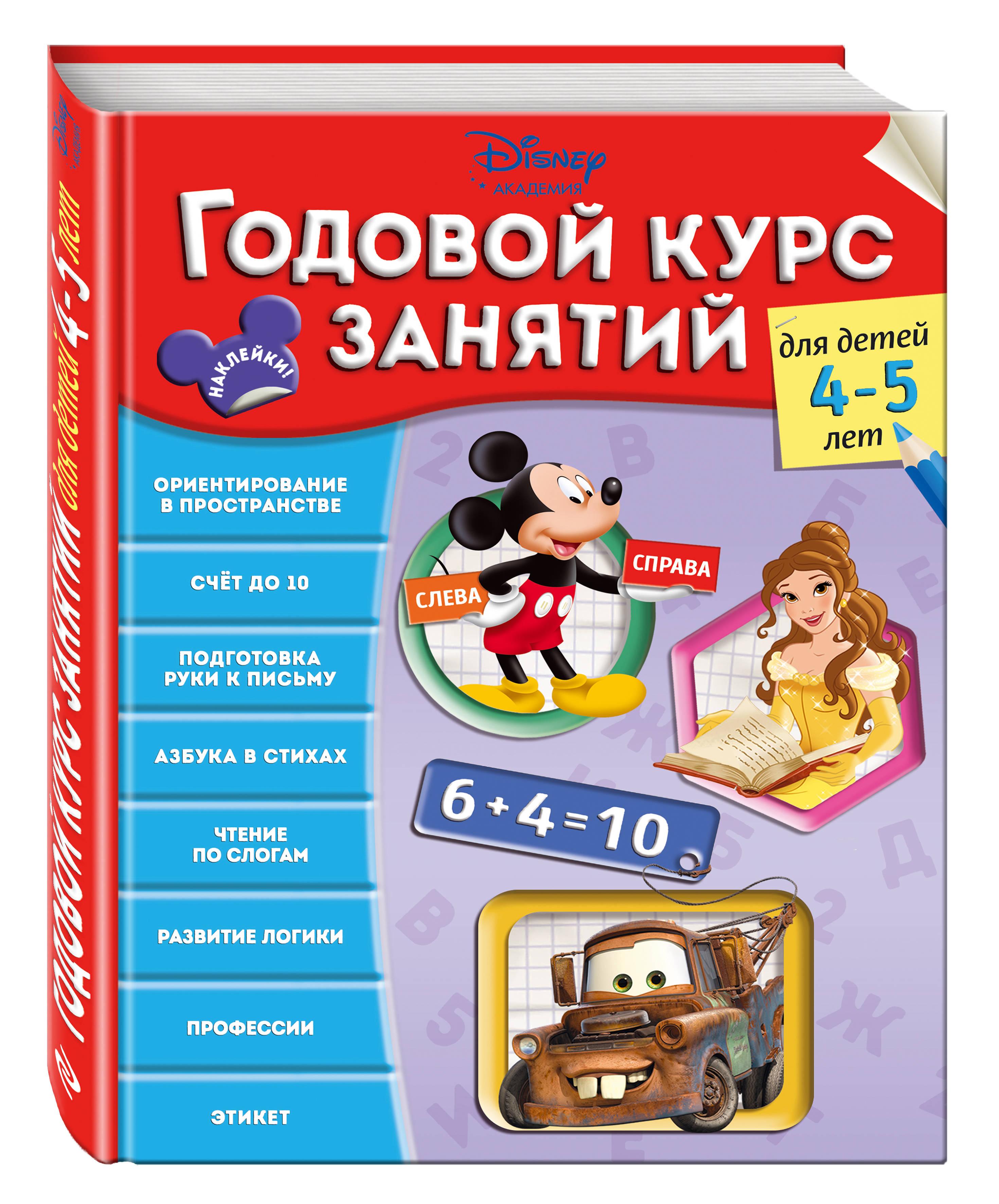Годовой курс занятий: для детей 4-5 лет