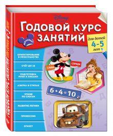 - Годовой курс занятий: для детей 4-5 лет обложка книги