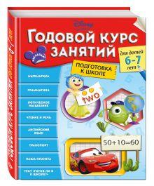 - Годовой курс занятий: для детей 6-7 лет. Подготовка к школе обложка книги