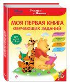 Купить Книга Моя первая книга обучающих заданий 978-5-699-85948-1 Издательство u0022Эксмоu0022 ООО