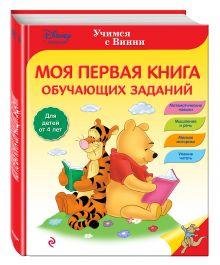 - Моя первая книга обучающих заданий обложка книги