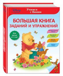 - Большая книга заданий и упражнений обложка книги