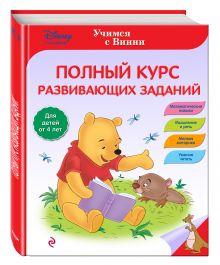 - Полный курс развивающих заданий обложка книги