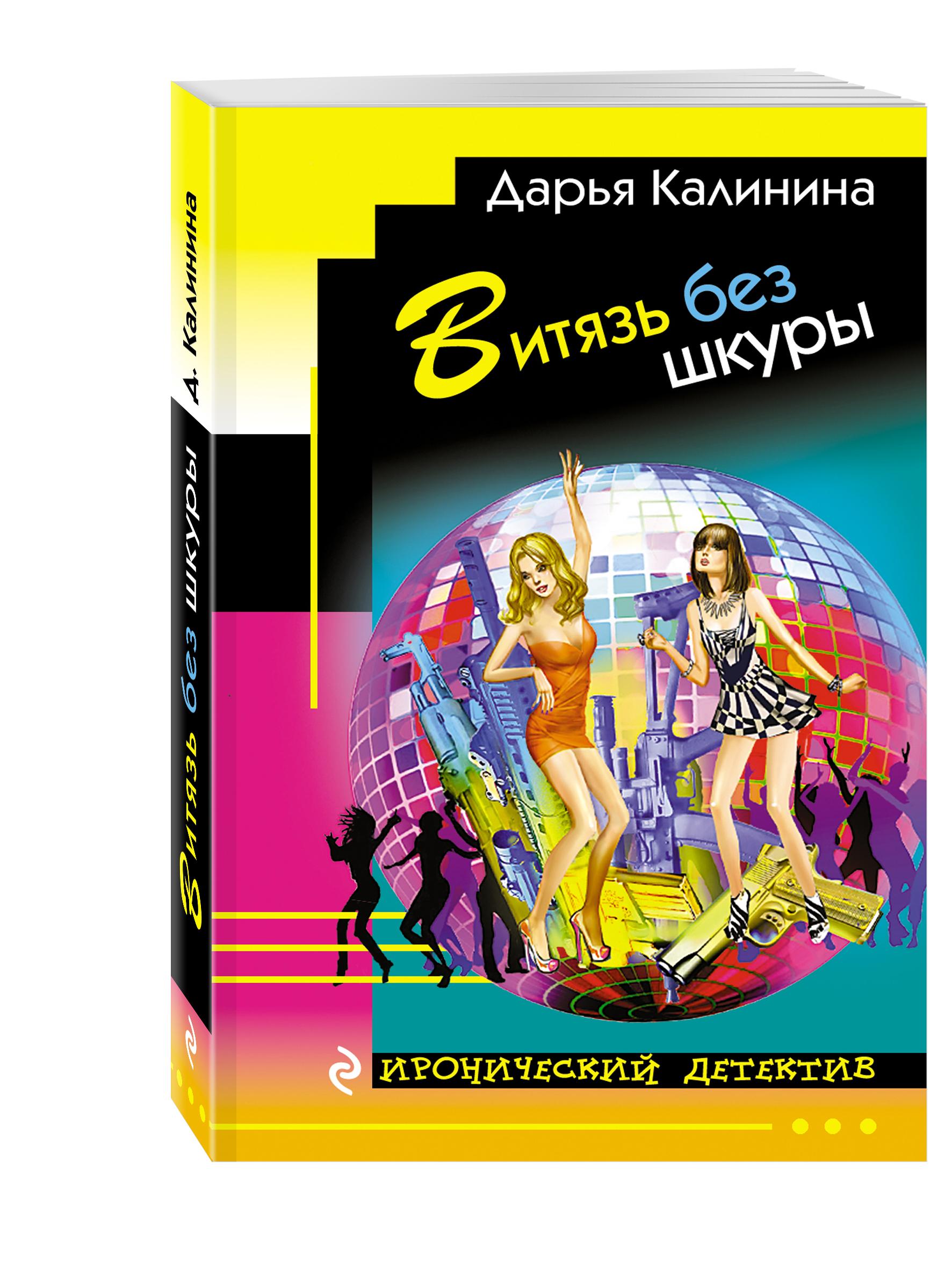 Витязь без шкуры ( Калинина Д.А.  )
