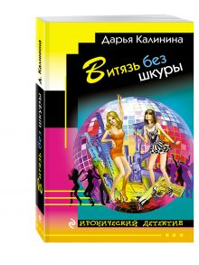 Калинина Д.А. - Витязь без шкуры обложка книги