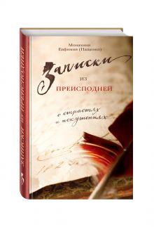 Монахиня Евфимия (Пащенко) - Записки из преисподней. О страстях и искушениях обложка книги
