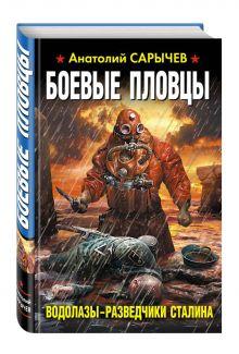 Боевые пловцы. Водолазы-разведчики Сталина обложка книги