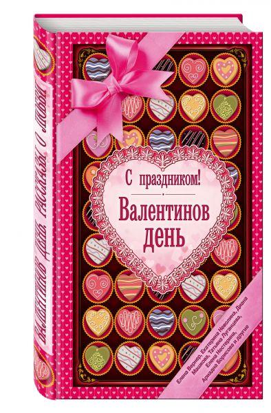 С праздником! Валентинов день, рассказы о любви