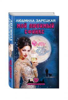 Зарецкая Л.В. - Мой любимый сфинкс обложка книги