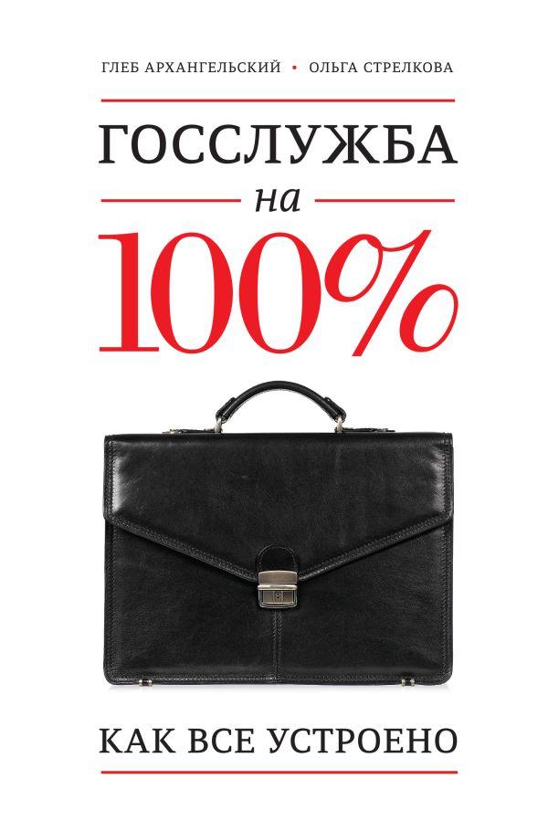 Госслужба на 100% (с автографом автора) Архангельский Г.; Стрелкова О.