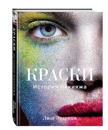 Элдридж Л. - Краски. История макияжа обложка книги