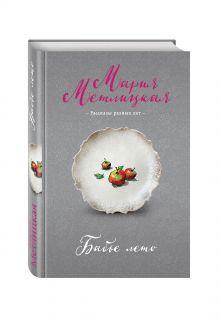 Метлицкая М. - Бабье лето обложка книги