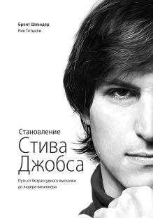 Шлендер Б.; Тетцели Р. - Становление Стива Джобса обложка книги