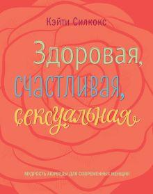 Силкокс К. - Здоровая, счастливая, сексуальная. Мудрость аюрведы для современных женщин обложка книги