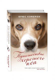 Кэмерон Б. - Путешествие хорошего пса обложка книги