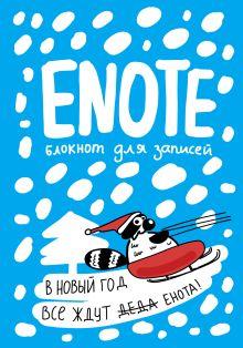 Обложка Enote: блокнот для записей с комиксами и енотом внутри (голубой) Енот Тоне