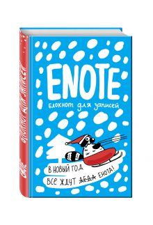 Енот Тоне - Enote: блокнот для записей с комиксами и енотом внутри (голубой) обложка книги