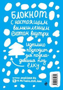 Обложка сзади Enote: блокнот для записей с комиксами и енотом внутри (голубой) Енот Тоне