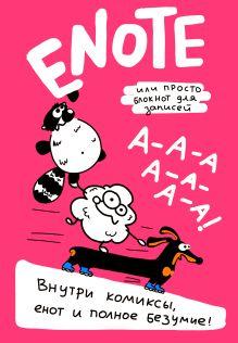 Обложка Enote: блокнот для записей с комиксами и енотом внутри (розовый) Енот Тоне
