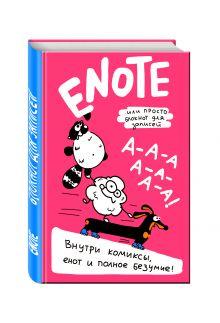 Енот Тоне - Enote: блокнот для записей с комиксами и енотом внутри (розовый) обложка книги