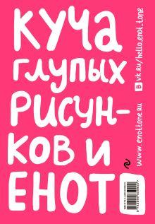 Обложка сзади Enote: блокнот для записей с комиксами и енотом внутри (розовый) Енот Тоне