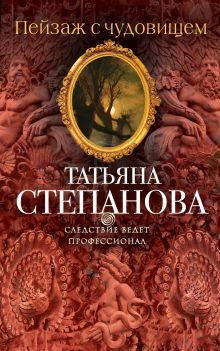 Степанова Т.Ю. - Пейзаж с чудовищем обложка книги