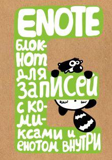 Enote: блокнот для записей с комиксами и енотом внутри (крафт)