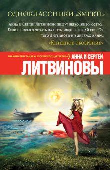 Литвинова А.В., Литвинов С.В. - Одноклассники smerti обложка книги