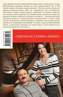 Обложка сзади Одноклассники smerti Анна и Сергей Литвиновы