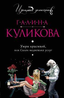 Куликова Г.М. - Умри красивой, или Салон медвежьих услуг обложка книги