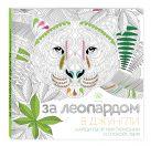 Поляк К.М. - За леопардом в джунгли (квадратный формат, белая обложка)' обложка книги