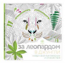 Поляк К.М. - За леопардом в джунгли (квадратный формат, белая обложка) обложка книги