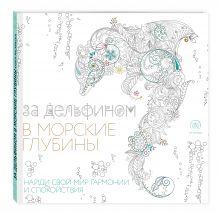 Поляк К.М. - За дельфином в морские глубины (квадратный формат, белая обложка) обложка книги