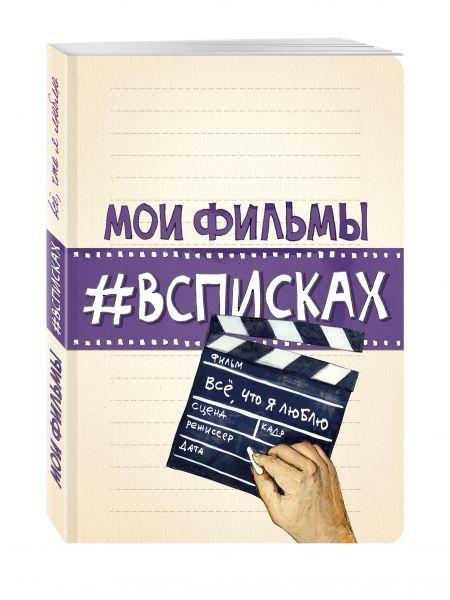Мои фильмы #всписках