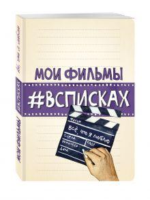 Нола Л. - Мои фильмы #всписках обложка книги