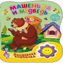 - Волшебная Кнопочка. Машенька И Медведь обложка книги
