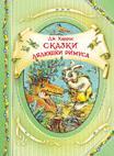 - Сказки дядюшки Римуса обложка книги