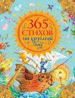 365 стихов на круглый год