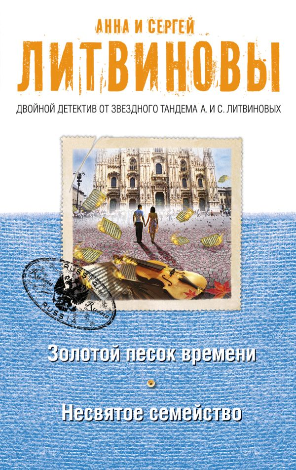 Золотой песок времени. Несвятое семейство Литвинова А.В., Литвинов С.В.