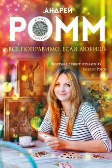 Обложка Все поправимо, если любишь Андрей Ромм