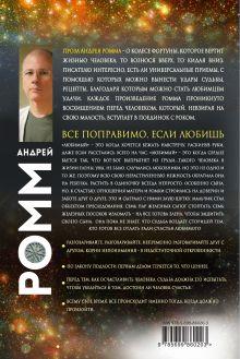 Обложка сзади Все поправимо, если любишь Андрей Ромм