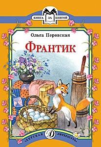 Франтик Перовская