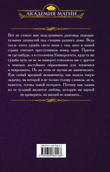 Обложка сзади Университет Ульгрейм. Лицо некроманта Анастасия Левковская